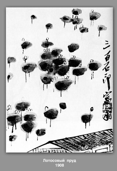 Lotus-Teich, 1908 von Qi Baishi (1864-1957, China)