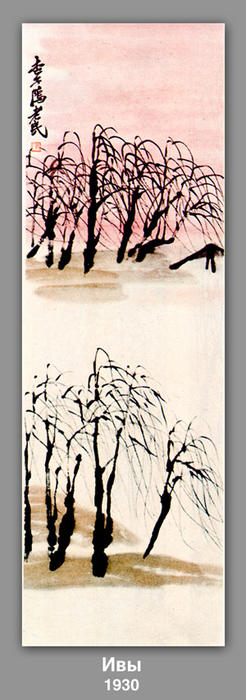 Willows, 1930 von Qi Baishi (1864-1957, China) | Museum Kunstreproduktionen | ArtsDot.com